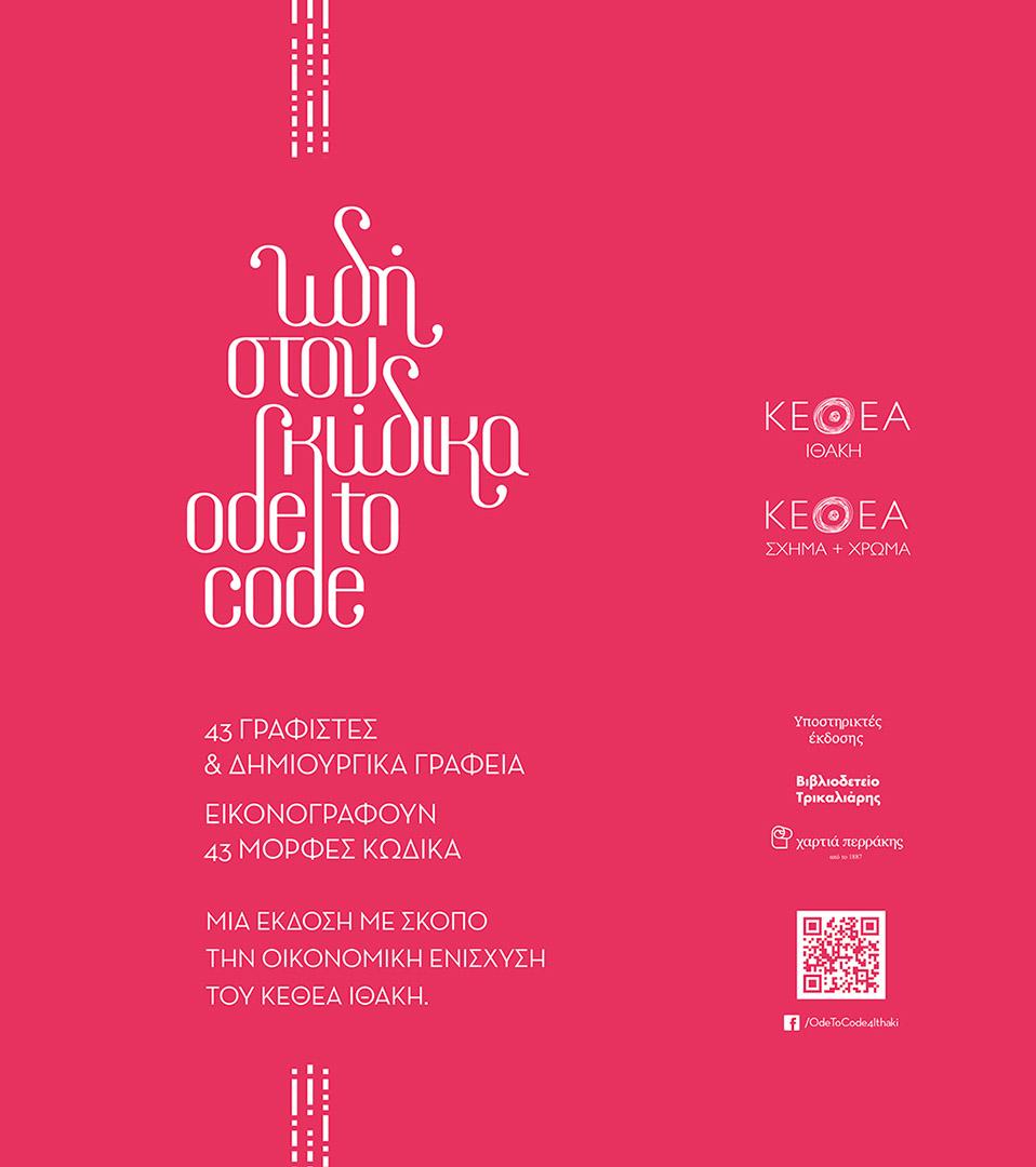 Αφίσα της έκδοσης